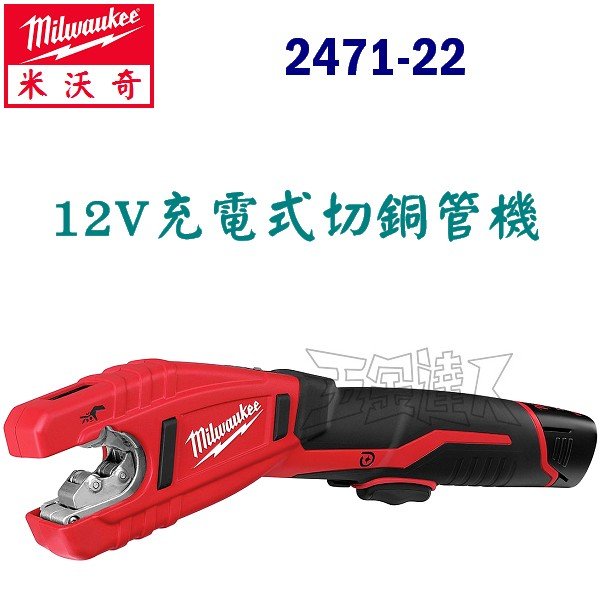 Milwaukee C12 PC-0C,充電切銅管機