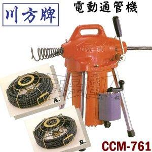 CCM-761 電動通管機