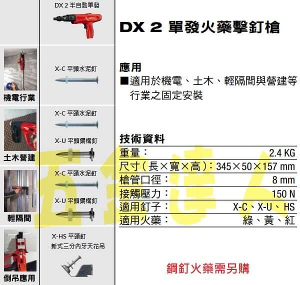 HILTI,DX2,火藥擊釘槍,火藥槍