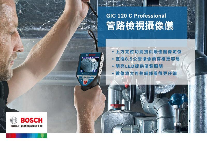 BOSCH,GIC120C,管路攝影機,探測器