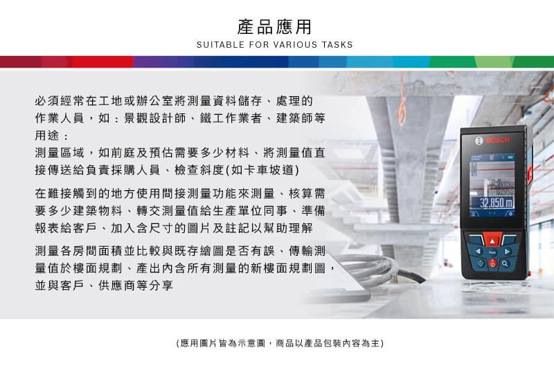雷射測距儀,GLM150C,五金工具