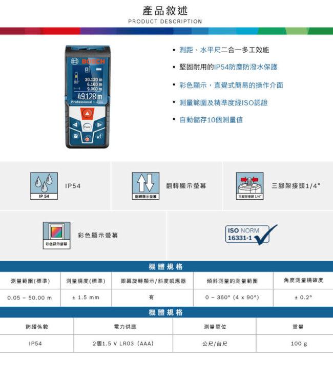 GLM500_2,五金工具,測距儀
