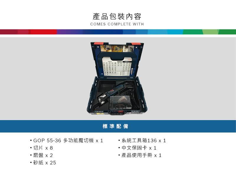 BOSCH,GOP55-36,魔切機,砂磨機,切割機
