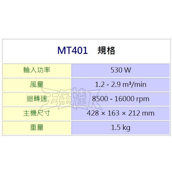 MT401,寵物吹風機
