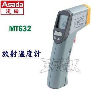 ASADA,淺田,MT632,放射溫度計,紅外線溫度槍,測溫槍