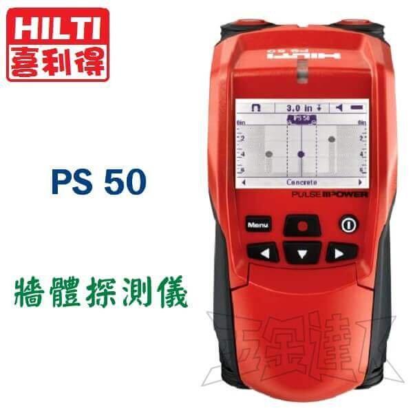 PS50牆體探測儀,五金工具