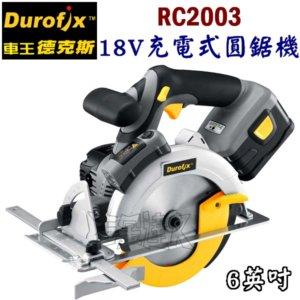 RC2003,五金工具,圓鋸機