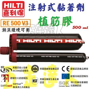 植筋膠,RE500 V3,五金工具