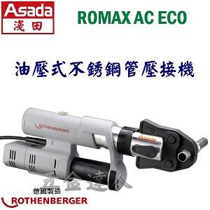 ROMAX AC ECO,不銹鋼管壓接機