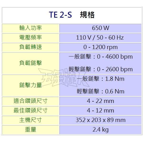 TE2S,鎚鑽