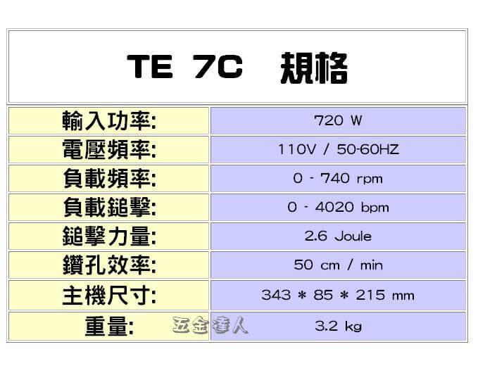 TE7-C,鎚鑽