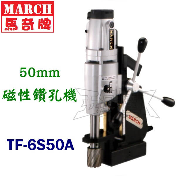 MARCH 馬奇牌,TF-6S50A,磁性鑽床,空心穴鑽