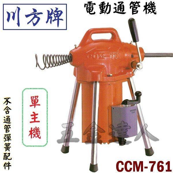 CCM-761單機,五金工具,通管機