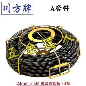 CCM-761_A套件,五金工具,通管條