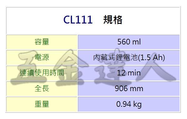 CL111規格,五金工具,吸塵器