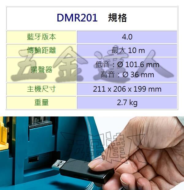 DMR201規格,五金工具,藍芽音響