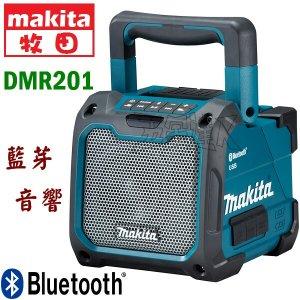 DMR201,五金工具,藍芽音響