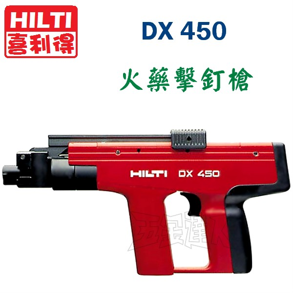DX450,五金工具,火藥槍