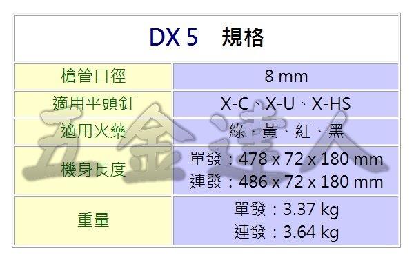 DX5規格,五金工具火藥槍