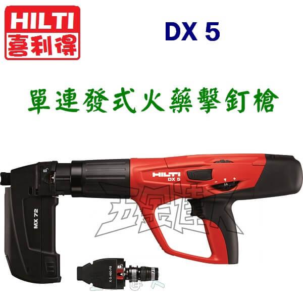 DX5 單連,五金工具,火藥槍
