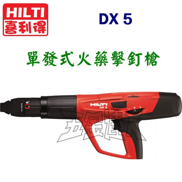 DX5 單,五金工具,火藥槍