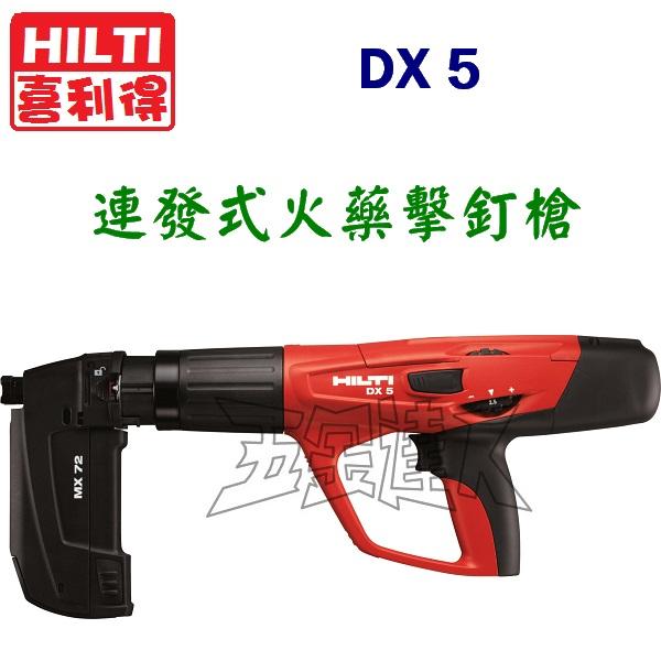 DX5連發