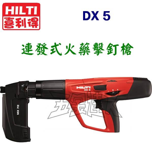 DX5 連,五金工具,火藥槍