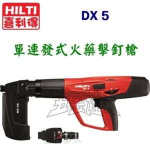 DX5MX,五金工具火藥槍