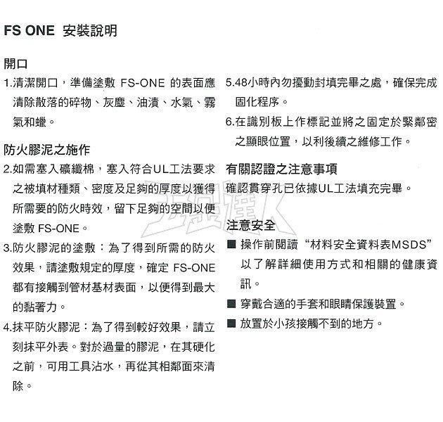 FS-ONE MAX安裝說明,五金工具,防火膠泥