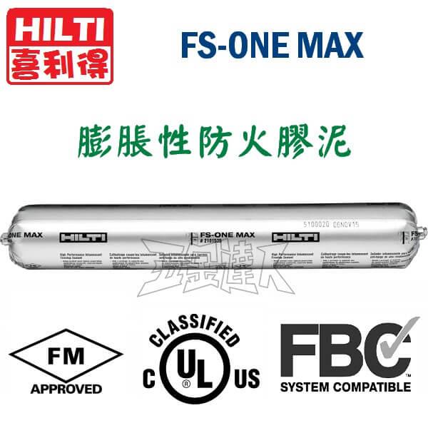 FS-ONE MAX,五金工具,防火膠泥