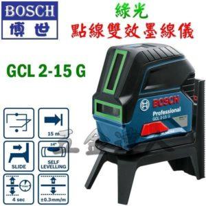 GCL2-15G,雷射墨線儀,五金工具