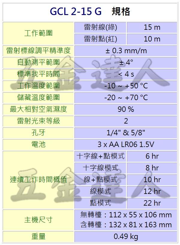 GCL2-15G 4,雷射墨線儀,五金工具