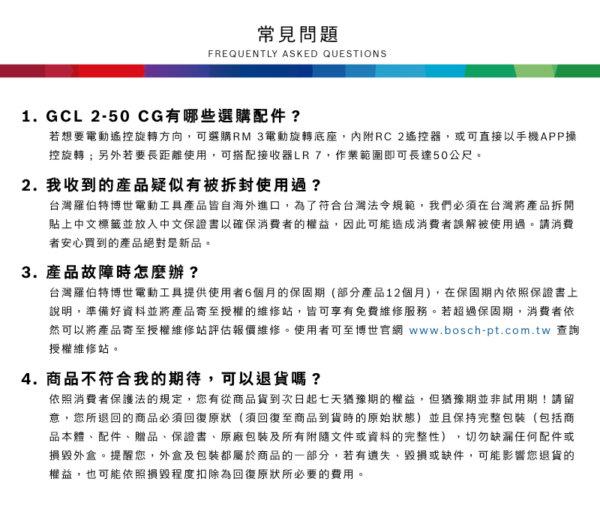 GCL2-50CG問題,五金工具,雷射墨線儀