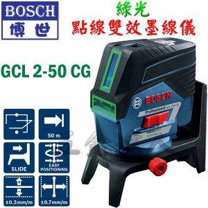 GCL2-50CG,五金工具,雷射墨線儀