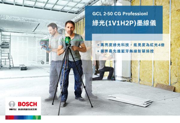 GCL2-50CG_6,五金工具,雷射墨線儀