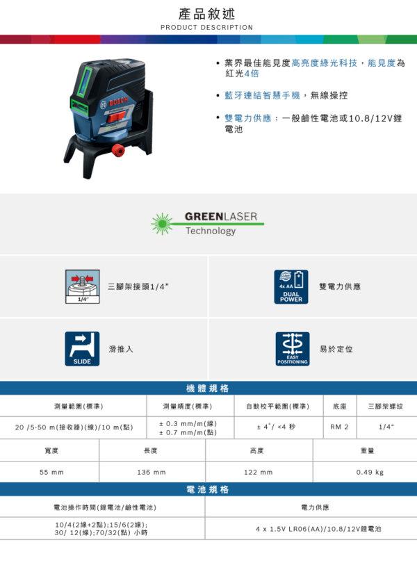 GCL2-50CG_7,五金工具,雷射墨線儀