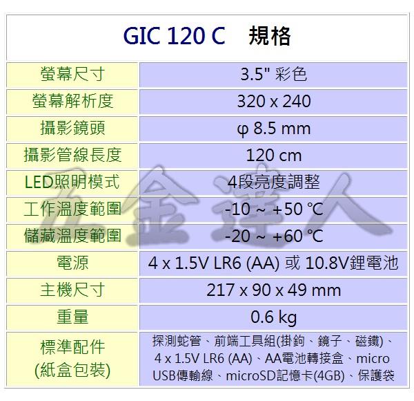 GIC120C規格,五金工具,管路探測器