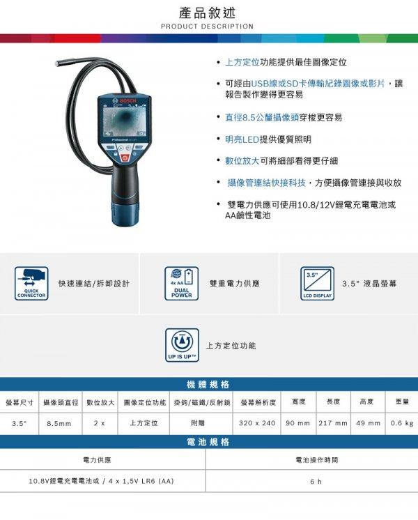 GIC120C_4,五金工具,管路探測器