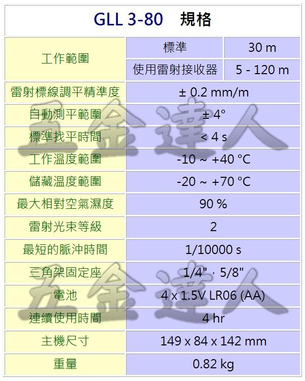 GLL3-80P規格,五金工具,雷射墨線儀