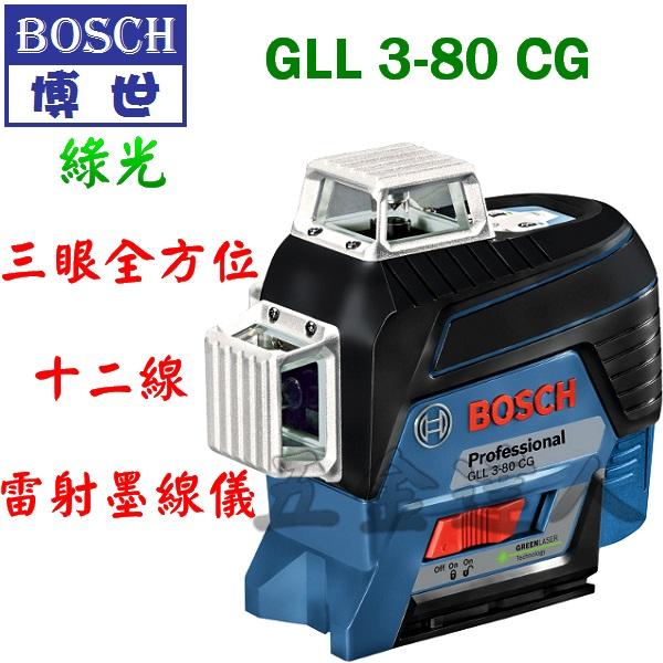 GLL3-80CG,五金工具,雷射墨線儀