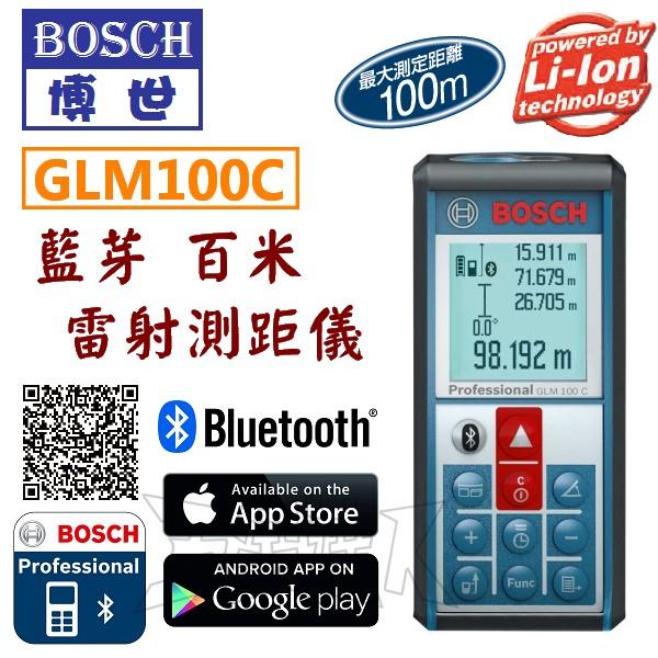 GLM100C,五金工具,測距儀
