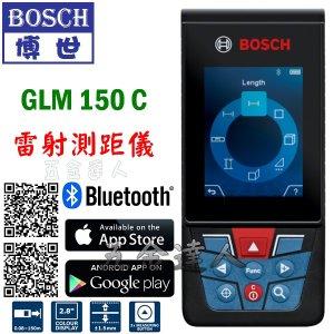 GLM150C,五金工具,測距儀