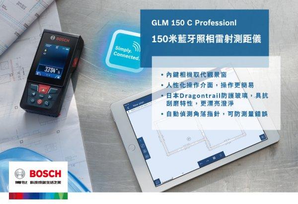GLM150C_3,五金工具,測距儀