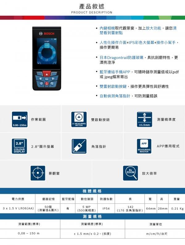 GLM150C_4,五金工具,測距儀