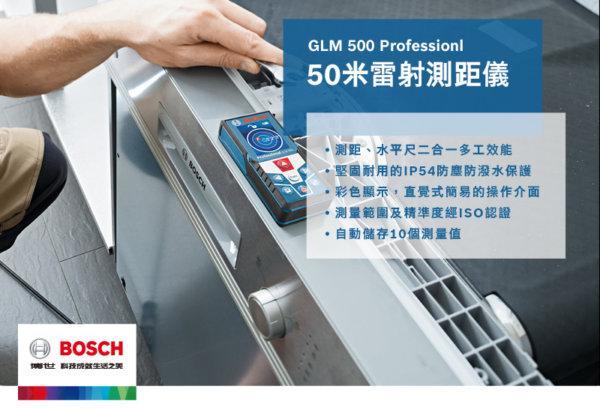 GLM500介紹,五金工具,測距儀