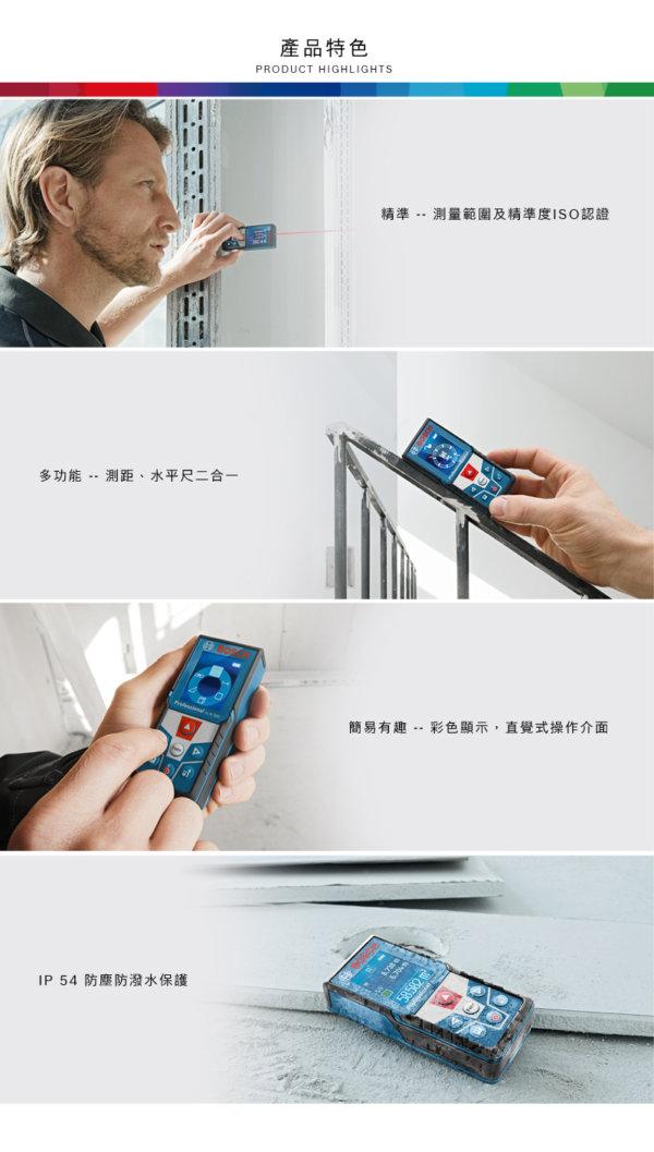 GLM500_3,五金工具,測距儀