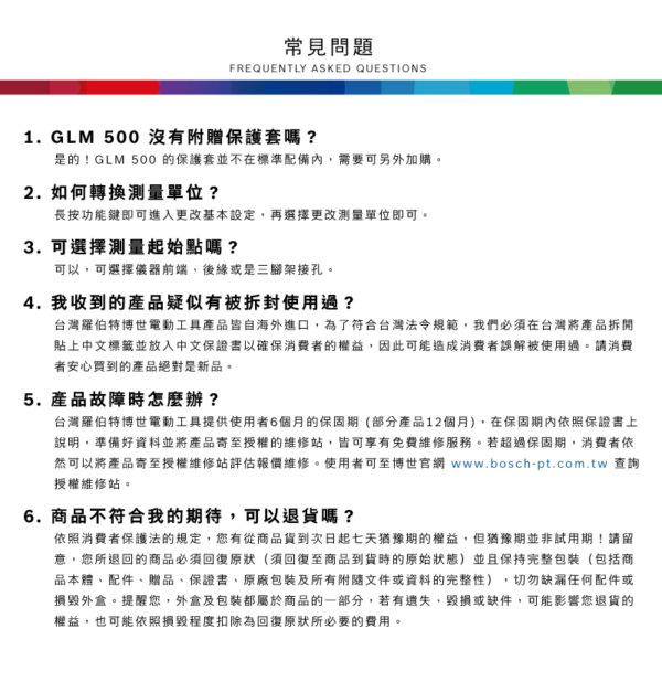 GLM500_5,五金工具,測距儀