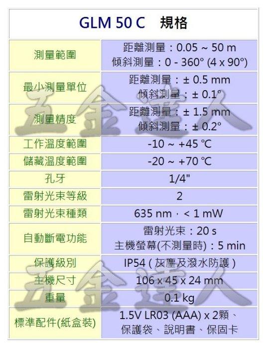 GLM50C規格,五金工具,測距儀