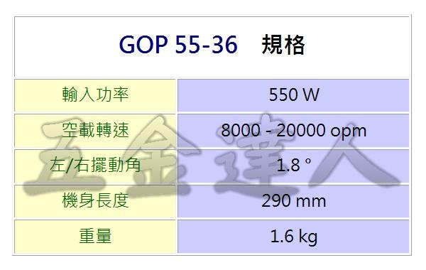 GOP55-36規格,五金工具,魔切機