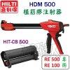 HDM500,五金工具,植筋膠槍